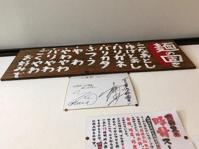 17/12/14博多長浜らーめん六角堂淵野辺本店01