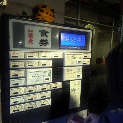 16/03/14麺場浜虎 01