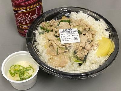 20/09/12伝説のすた丼屋横浜西口店 01