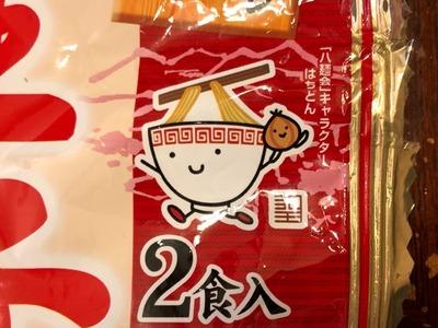 19/09/23マック食品八王子ラーメン 02