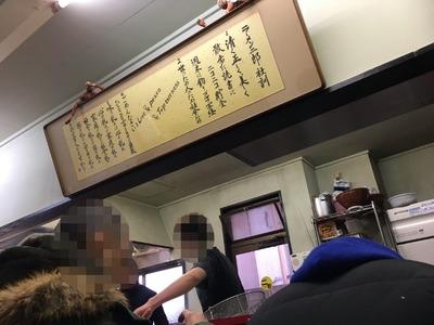 16/12/30ラーメン二郎中山駅前店10