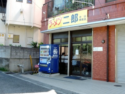 ラーメン二郎中山駅前店 外観2