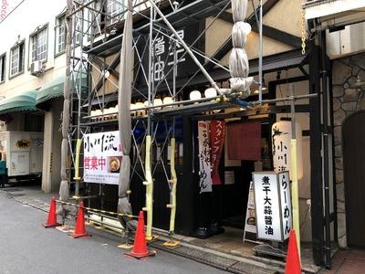 小川流町田ジョルナ店 外観