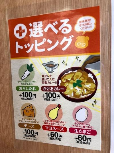 18/11/24かつさと多摩境店 01