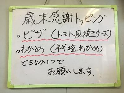 16/12/30ラーメン二郎中山駅前店08
