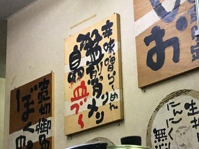 17/10/24なんつッ亭本店 02