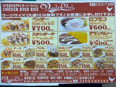 ベンダー×ベンダー東神奈川店 メニュー