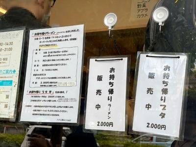 20/05/29ラーメン二郎めじろ台店 03