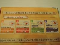 15/02/25ポムの樹ミウィ橋本店 2