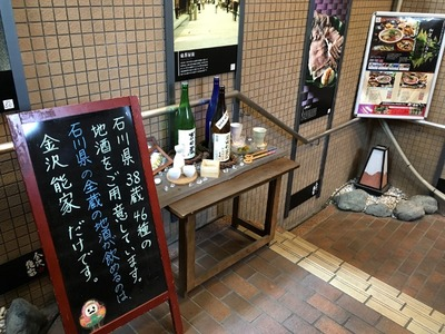 17.09/11金沢能家横浜馬車道店 03