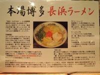 麺屋侍八王子店 店内1