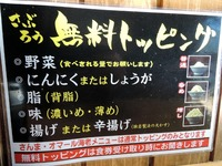 郎郎郎 八王子店 店内2