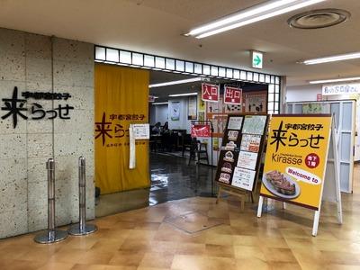 19/07/12来らっせ本店 04