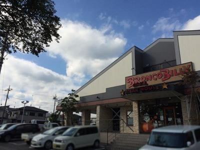 ブロンコビリー八王子大和田店 外観