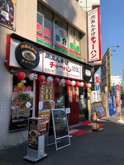 18/03/25蒙古タンメン新宿店 11