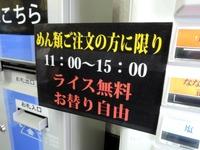 15/06/28ななふく家 (正油)並2