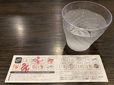 20/08/05ど・みそ町田店 02