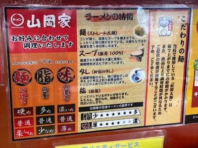 20/10/11ラーメン山岡家相模原店 02