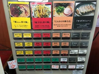 極担々麺真空 券売機2017