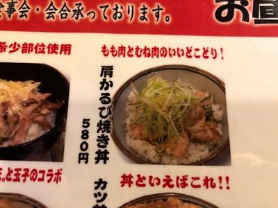 19/09/22とりビアー八王子みなみ野店 01