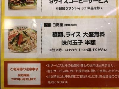 18/06/11熱烈中華食堂日高屋八王子南口店 12