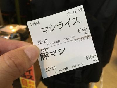 17/11/29立川マシマシ 03