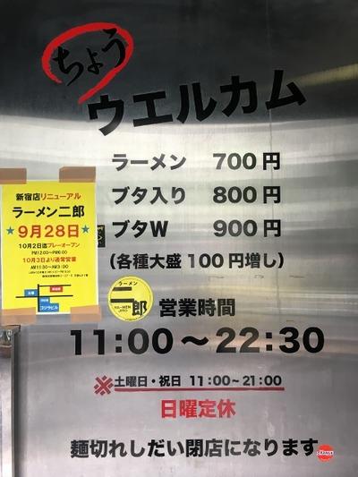 ラーメン二郎新橋店 外観2