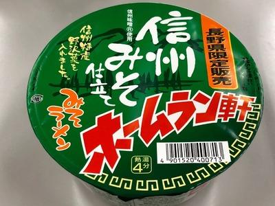 18/01/23ホームラン軒信州味噌仕立て 01