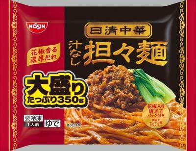 日清中華 汁なし担々麺