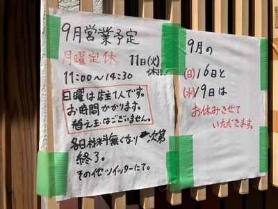 18/09/19麺や ふくわらい 05