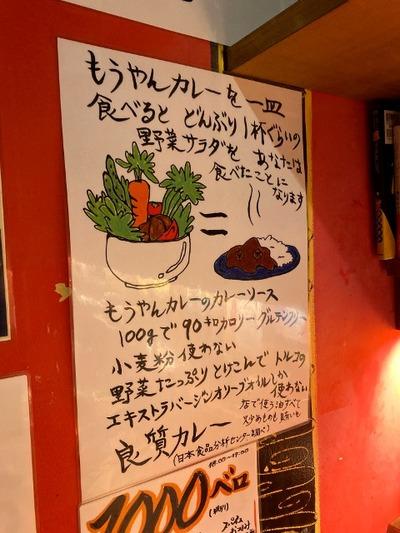 20/02/22もうやんカレーしんばし(新橋店) 18