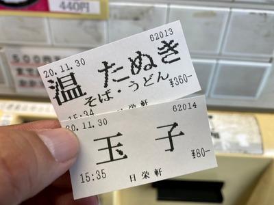 20/11/30日栄軒 04