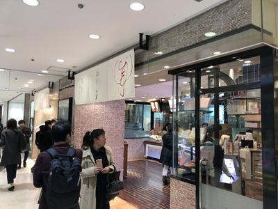 19/03/14ねんりん家そごう横浜店 03
