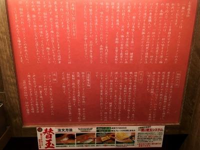 17/01/29一蘭横浜桜木町店 10