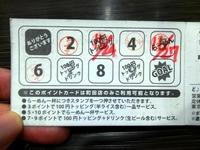 15/11/27ど・みそ町田店 特みそこってり 02