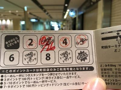 17/03/01ど・みそ町田店 みそつけ麺08