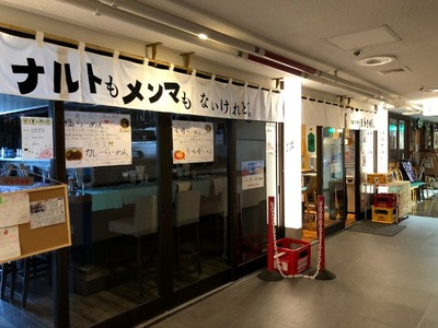 18/07/23関内ラーメン横丁ほうきぼし 05