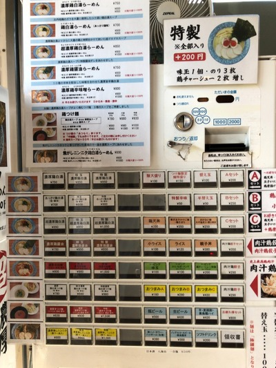 麺匠なべすけ1号店 2019券売機