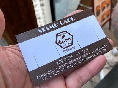 20/12/04新潟カツ丼 タレカツ 吉祥寺店 15