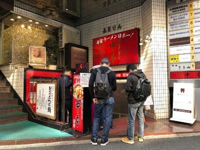 蒙古タンメン新宿店 外観