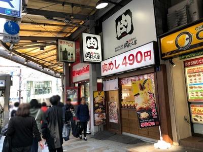 18/03/25蒙古タンメン新宿店 09