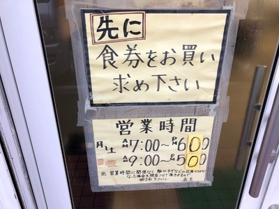 19/11/25ラーメンショップ綾瀬店 07