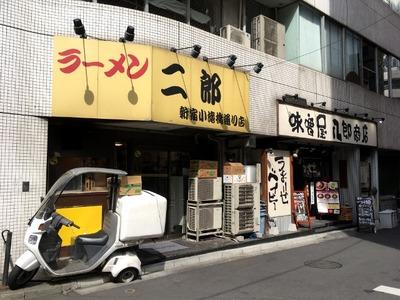 17/03/25二郎新宿小滝橋通り店小ラーメン(ニンニク)04