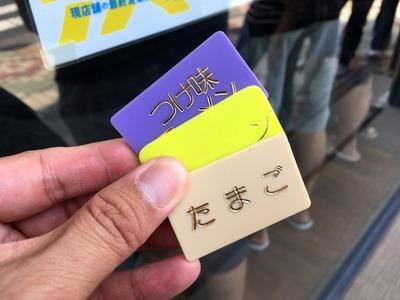 17/06/20ラーメン二郎めじろ台店 01