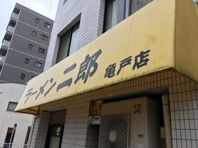 16/09/16ラーメン二郎亀戸店 04