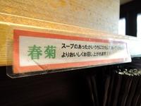 本丸亭鶴屋町店 店内3
