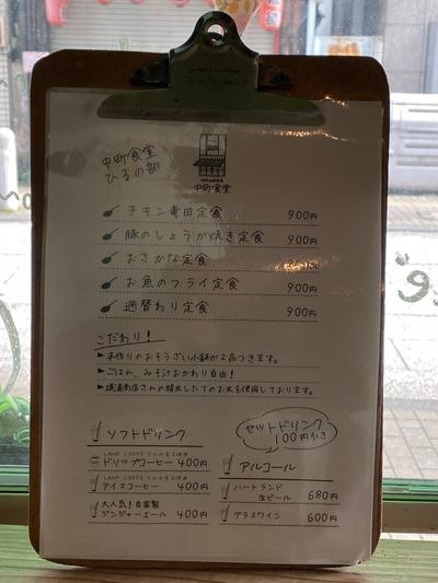 20/10/20中町食堂 週替わり 05