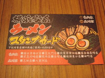 15/08/26壱角家関内本町店 14