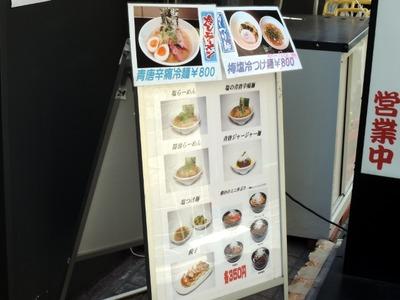 麺や勝治 外観2