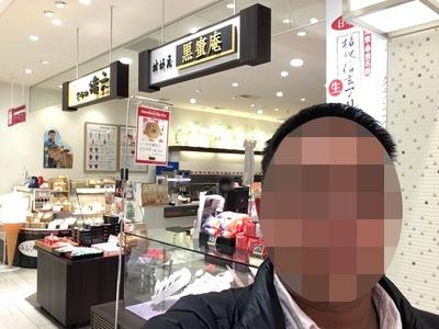 17/01/27黒蜜庵02